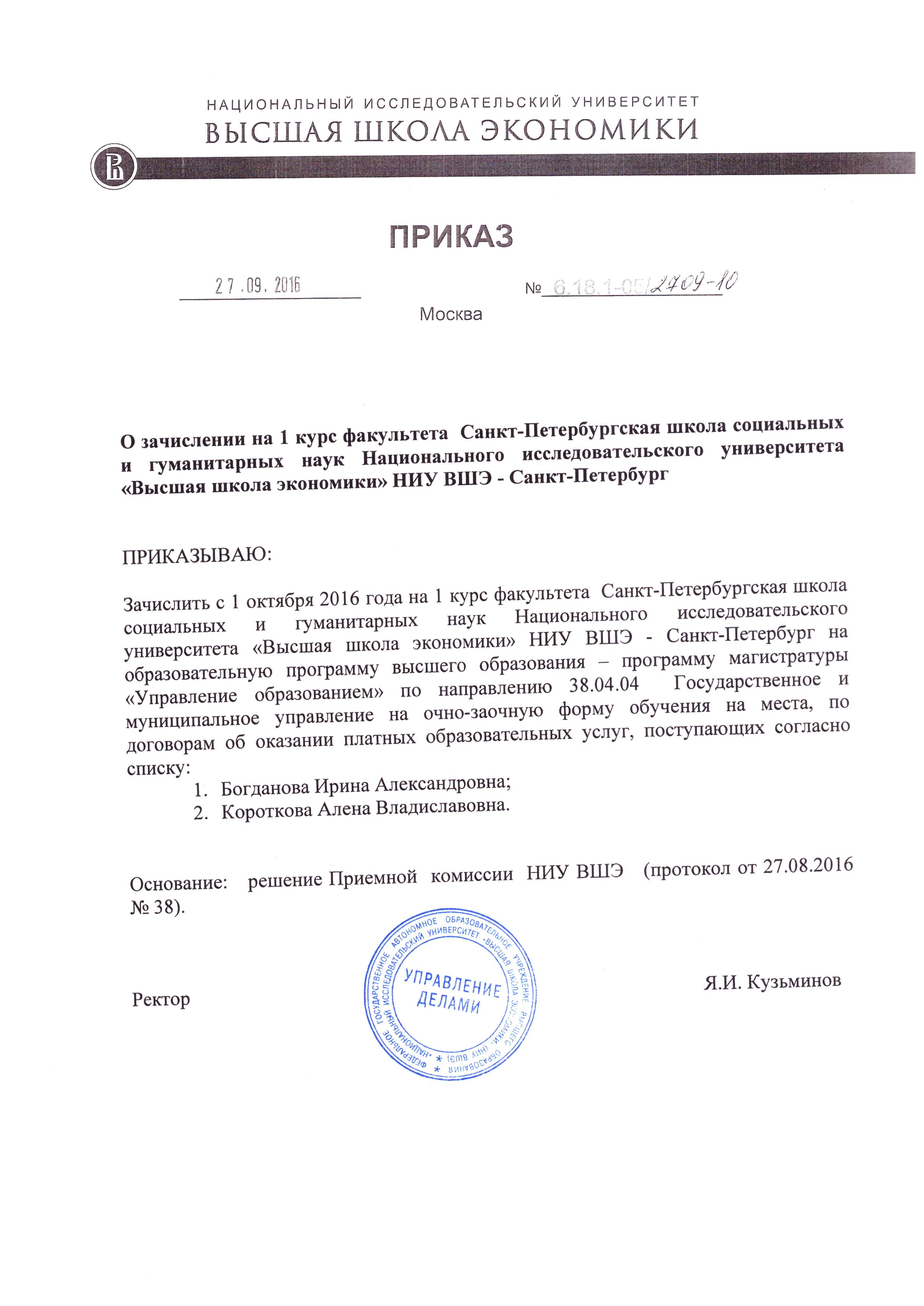 Протокол рассмотрения первых частей заявок на участие в
