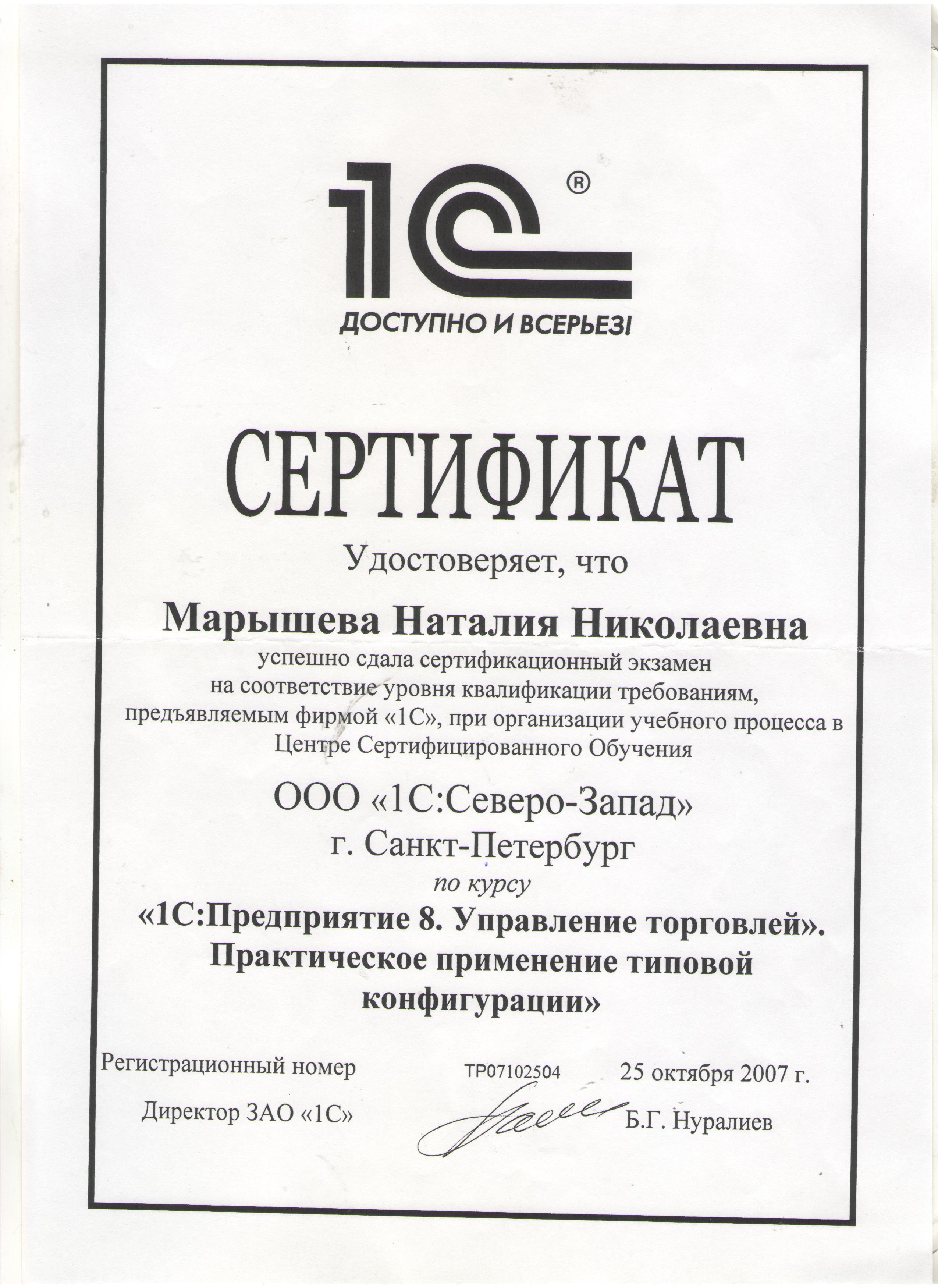 Курс С Предприятие Бухгалтерия предприятия Мероприятия  Сертификат 2007