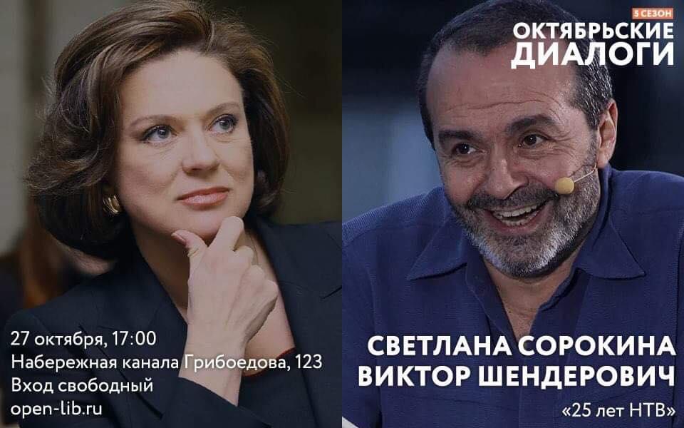 25 лет НТВ – Новости – Публичные лекции Питерской Вышки ... 4bd768a4272