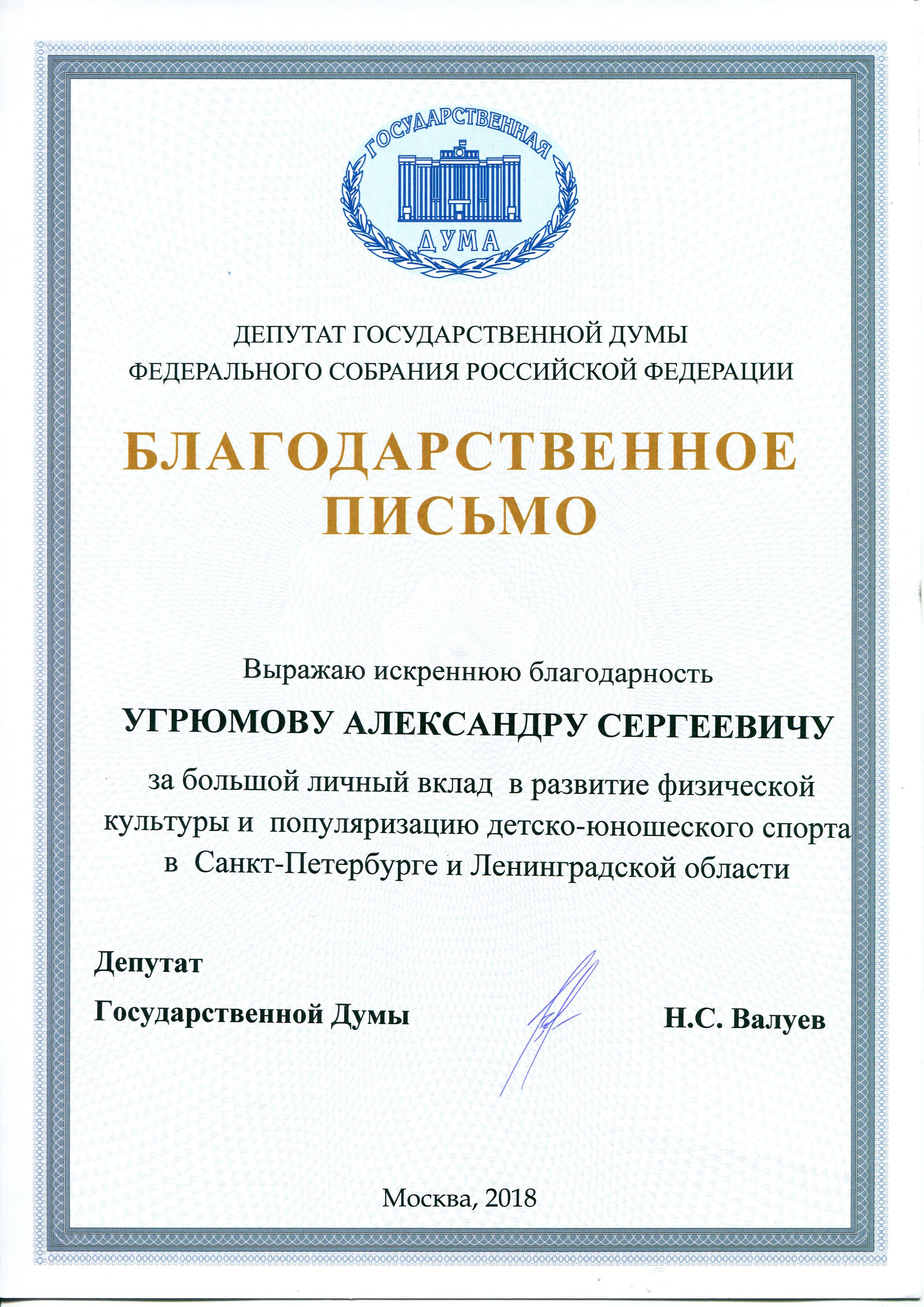 Поздравления с многолетней работой